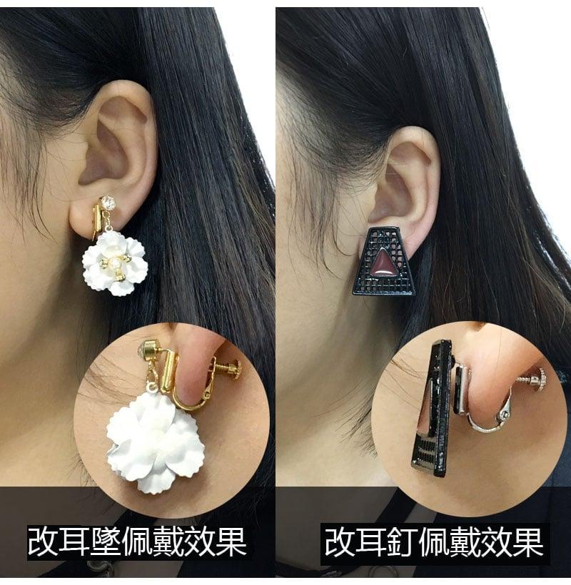 耳環轉換器